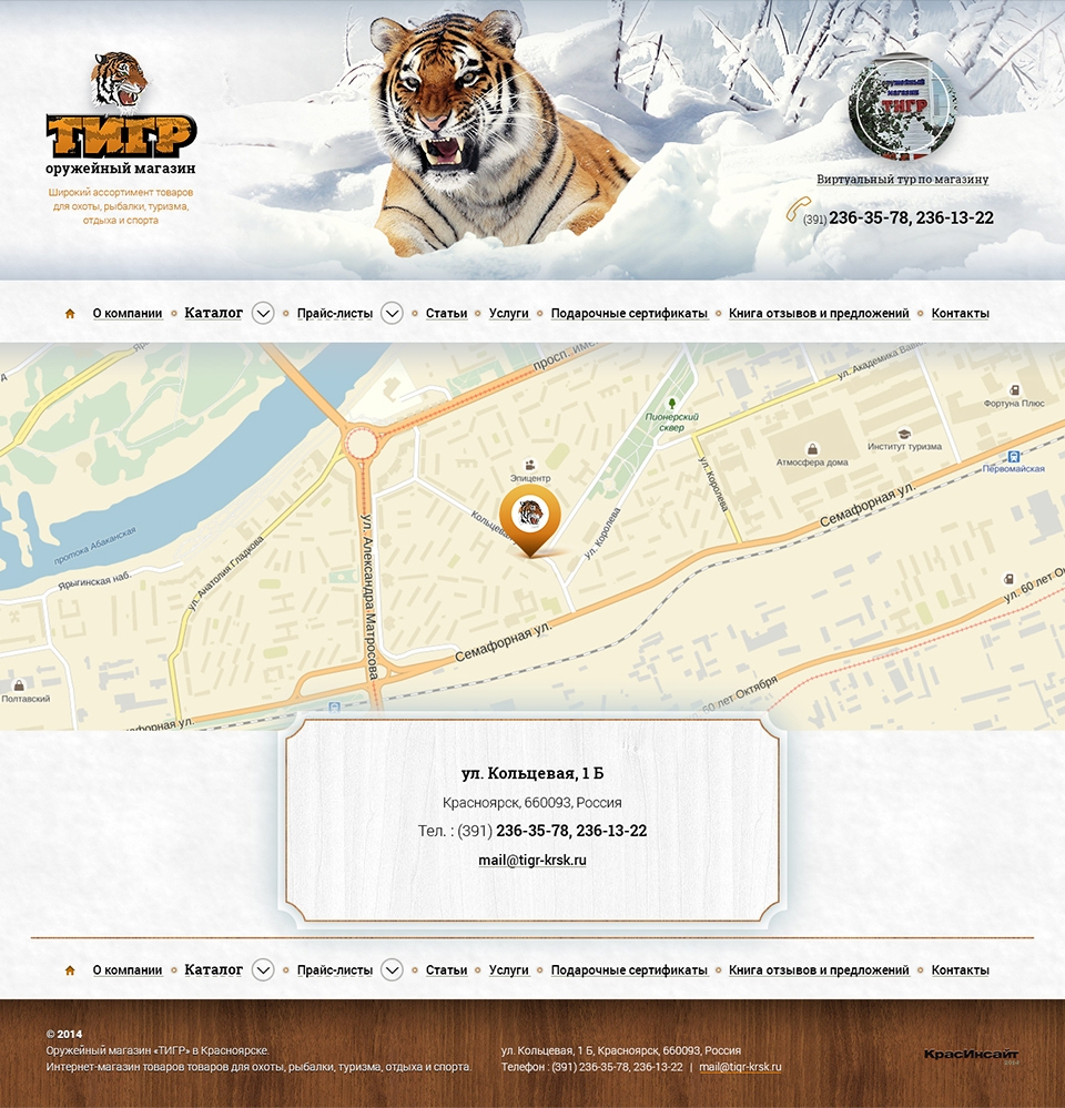 Охотничий Магазин Тигр Чита Официальный Сайт