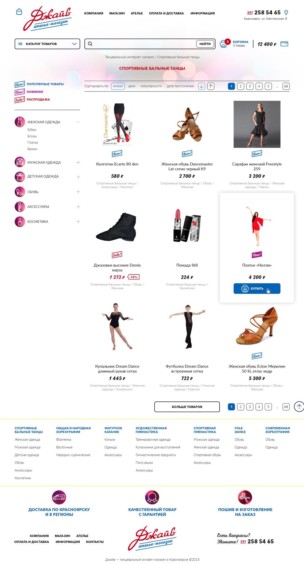 Сайты Красноярска Магазины