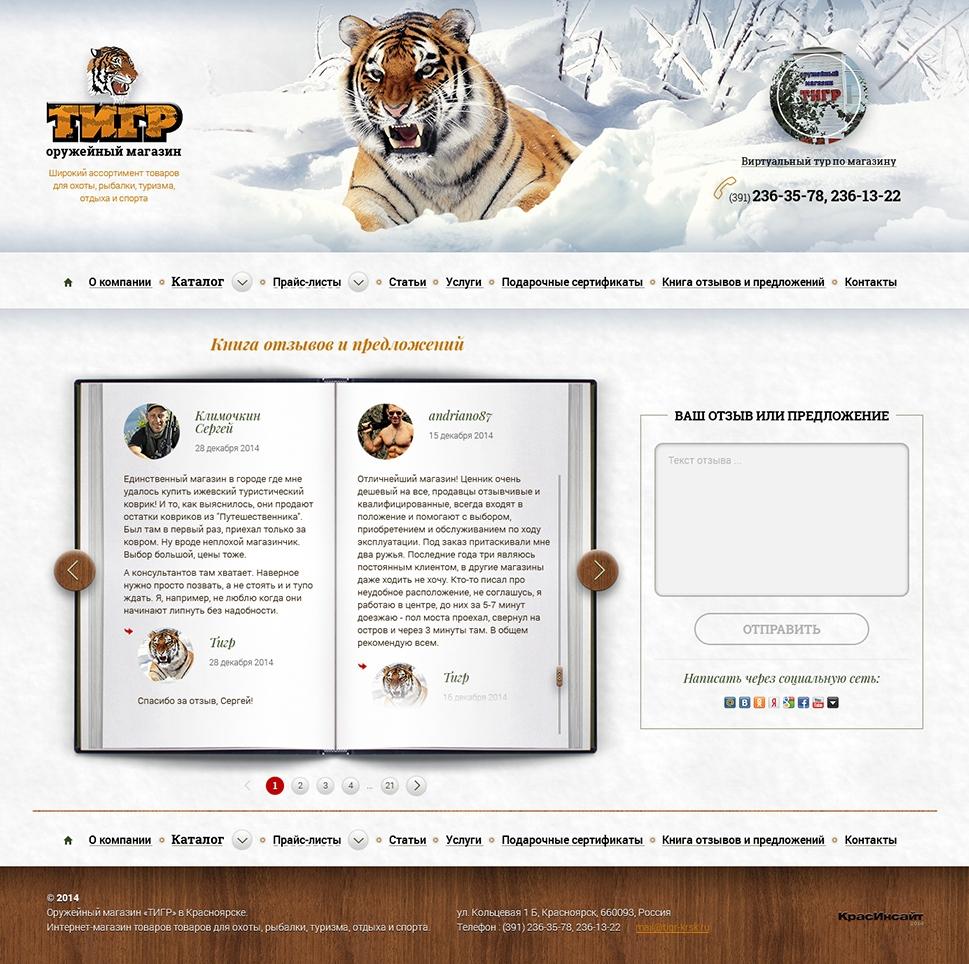Магазин Тигр Чита Официальный Сайт